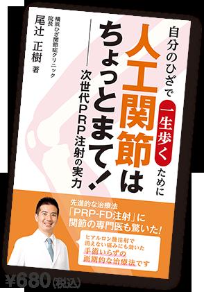 ひざに効く!新療法の選択肢「人工関節はちょっとまて!」 ¥680(税別)