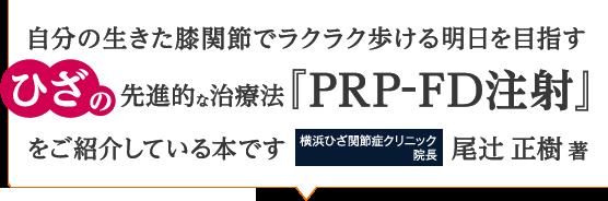 自分の生きた膝関節でラクラク歩ける明日を目指す、ひざの先進的な治療法『PRP-FD注射』をご紹介している本です 東京ひざ関節症クリニック 新宿院 院長:横田直正 著